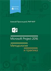 Microsoft Project 2016. ����������� � ��������