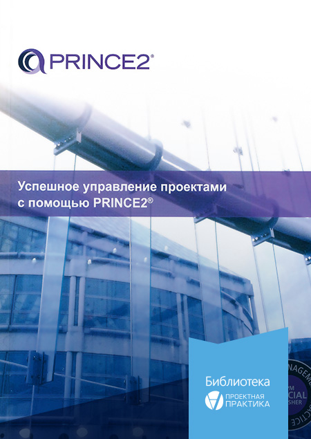 Managing Successful Projects with PRINCE2® Russian Edition