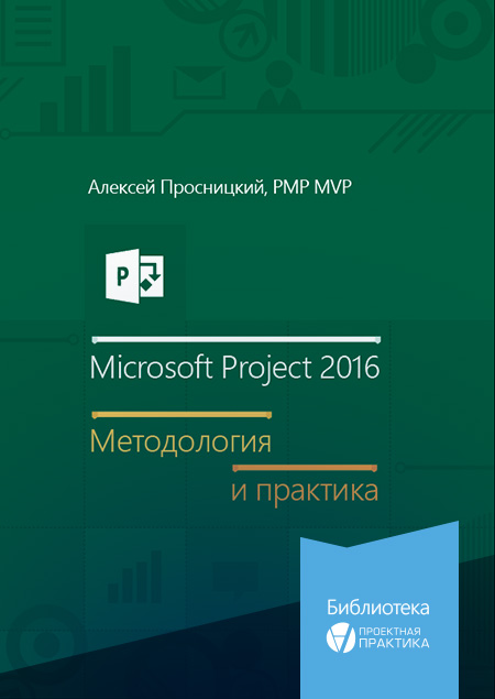 Microsoft Project 2016. Методология и практика