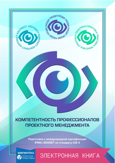 Компетентность профессионалов проектного менеджмента. Подготовка к международной сертификации IPMA/SOVNET по стандарту ICB 4
